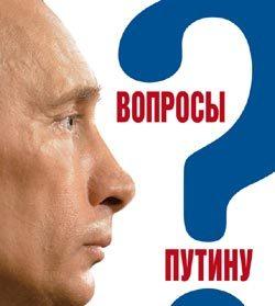 Скачать Валентина Быкова бесплатно Вопросы Путину. План Путина в 60 вопросах и ответах