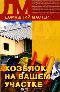 Хозблок на вашем участке LitRes.ru 49.000