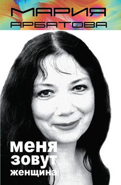 Мария Арбатова Меня зовут женщина мария жукова гладкова хрупкая женщина с веслом