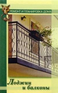 Наталья Коршевер Лоджии и балконы купить продать квартиру в воронеже