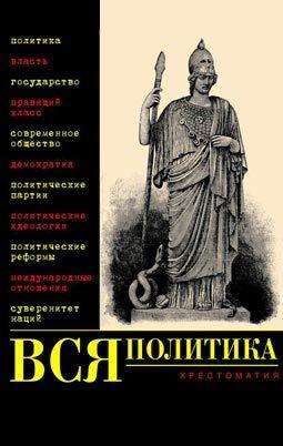 Вся политика. Хрестоматия LitRes.ru 99.000