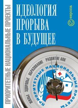 Александр Иванов Приоритетные национальные проекты: идеология прорыва в будущее