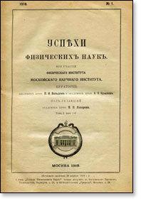 Александр Китайгородский - Новый этап в развитии физики рентгеновских лучей