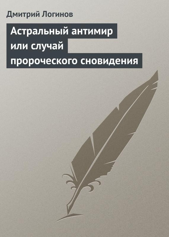 Астральный антимир или случай пророческого сновидения ( Дмитрий Логинов  )