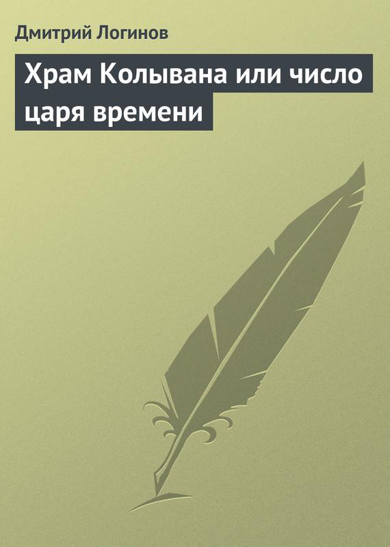 Храм Колывана или число царя времени ( Дмитрий Логинов  )