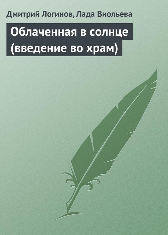 Облаченная в солнце (введение во храм) ( Дмитрий Логинов  )