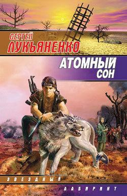 Сергей Лукьяненко Атомный сон (Cборник)