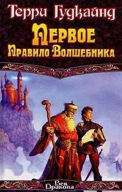 Обложка первое правило волшебника fb2