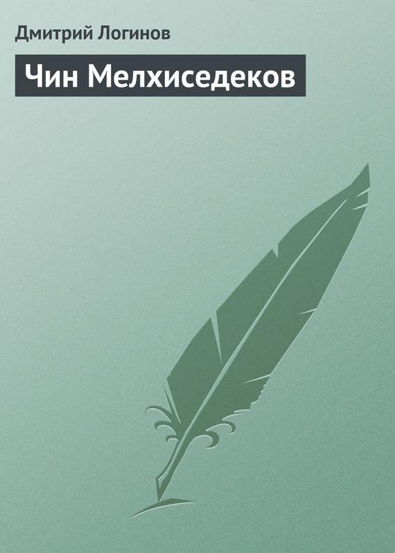 Чин Мелхиседеков LitRes.ru 5.000