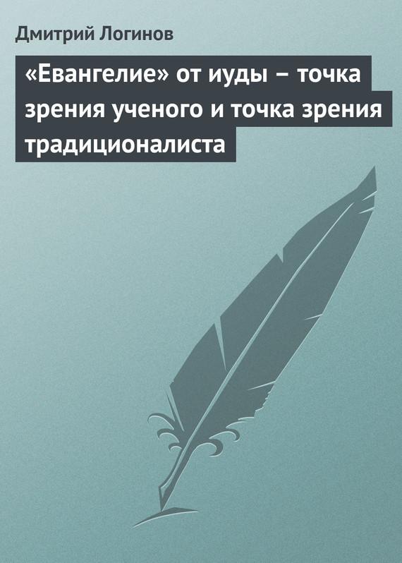 «Евангелие» от иуды – точка зрения ученого и точка зрения традиционалиста ( Дмитрий Логинов  )