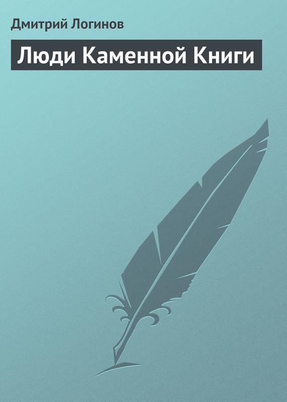 Дмитрий Логинов Люди Каменной Книги
