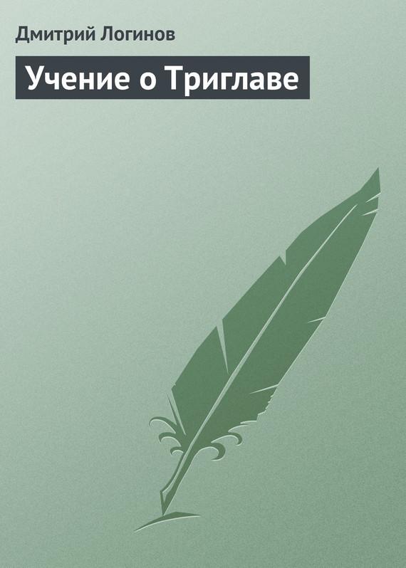 Учение о Триглаве ( Дмитрий Логинов  )