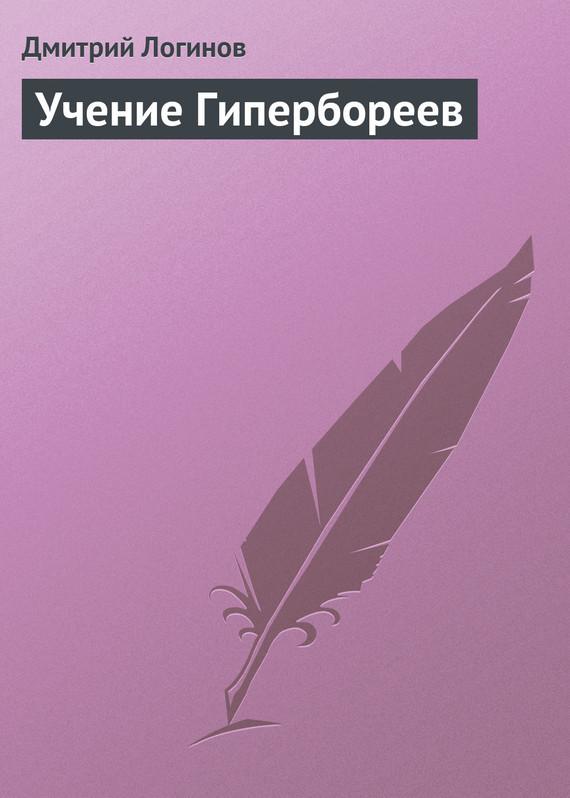 напряженная интрига в книге Дмитрий Логинов
