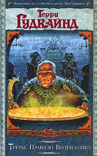 Гудкайнд, Терри  - Третье Правило Волшебника, или Защитники Паствы