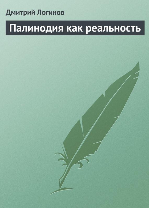Палинодия как реальность LitRes.ru 5.000