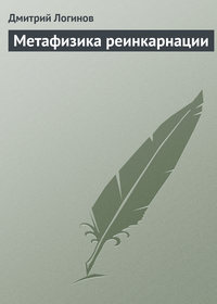 Логинов, Дмитрий  - Метафизика реинкарнации