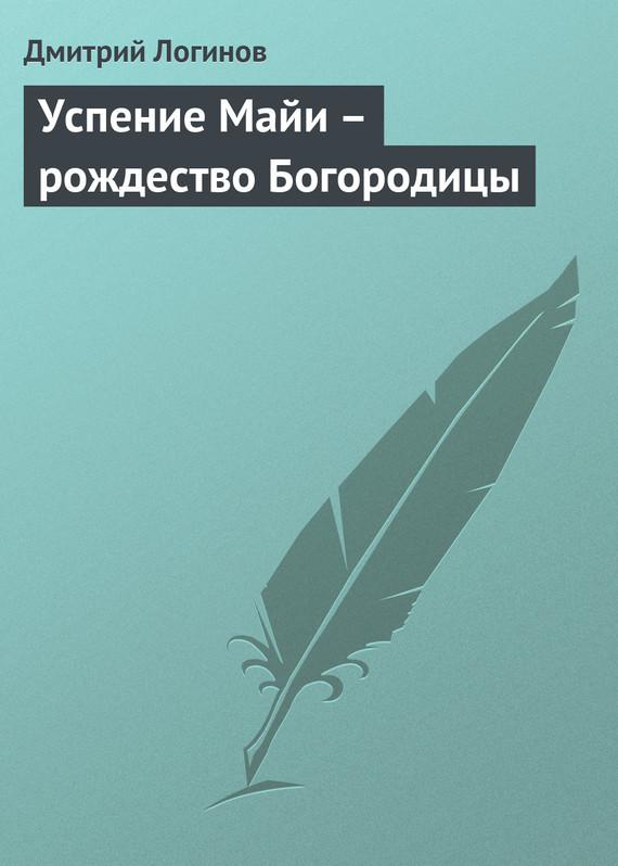 Успение Майи – рождество Богородицы ( Дмитрий Логинов  )