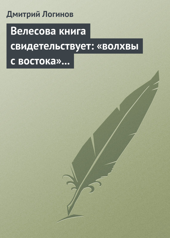 Велесова книга свидетельствует: «волхвы с востока» суть русы