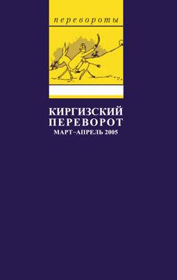Глеб Павловский Киргизский переворот