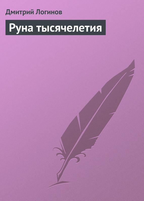Руна тысячелетия ( Дмитрий Логинов  )