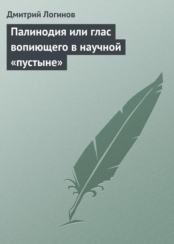 Палинодия или глас вопиющего в научной «пустыне» LitRes.ru 9.000