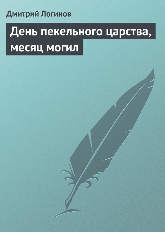 День пекельного царства, месяц могил ( Дмитрий Логинов  )