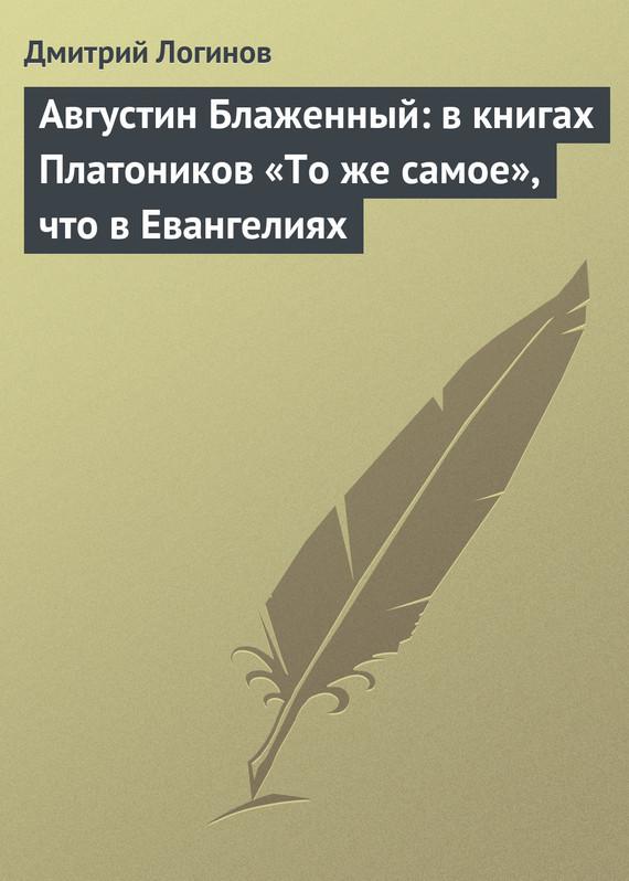Августин Блаженный: в книгах Платоников «То же самое», что в Евангелиях ( Дмитрий Логинов  )