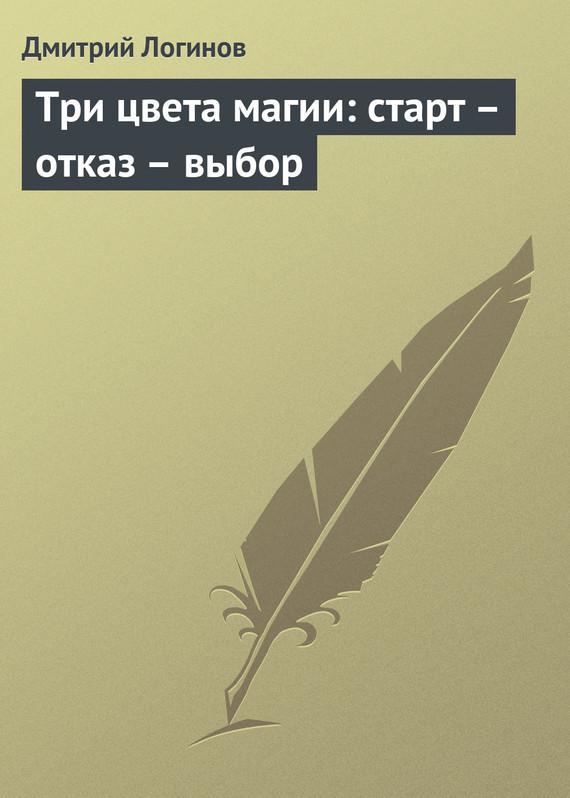 Три цвета магии: старт – отказ – выбор LitRes.ru 9.000
