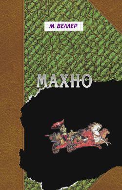 Скачать книгу Махно автор Михаил Веллер