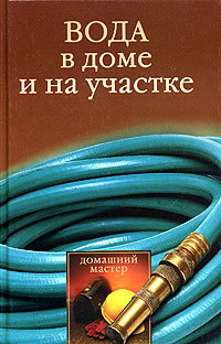 Вода в доме и на участке LitRes.ru 59.000