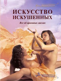 Искусство искушенных, или Все об оральных ласках LitRes.ru 29.000