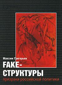 FAKE – структуры. Призраки российской политики LitRes.ru 59.000