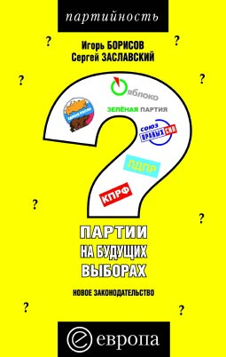 Партии на будущих выборах LitRes.ru 99.000