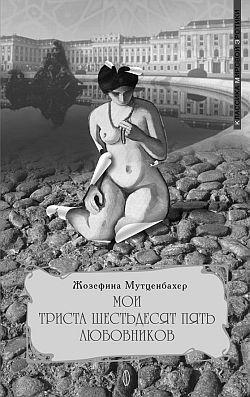 Жозефина Мутценбахер Мои 365 любовников