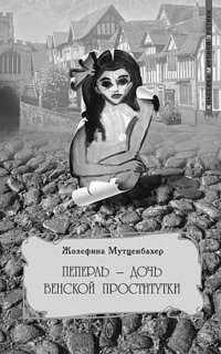 Мутценбахер, Жозефина  - Пеперль – дочь Жозефины