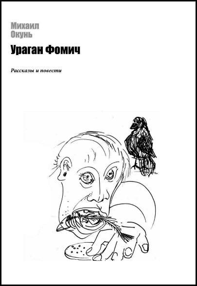 Окунь, Михаил  - Втроем