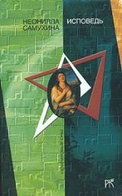 Неонилла Самухина Здравствуй, Машенька ISBN: 5-94730-058-3 неонилла самухина искусство искушенных или все об оральных ласках