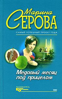 Марина Серова Медовый месяц под прицелом марина серова с дальним прицелом
