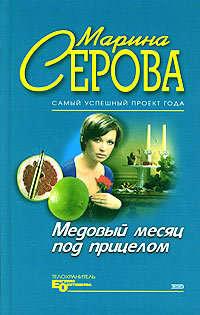 Серова, Марина  - Продавец интимных тайн