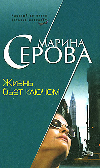 Марина Серова Жизнь бьет ключом спайс в челябинске адрес