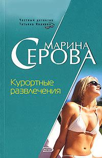 Обложка книги Курортные развлечения, автор Серова, Марина