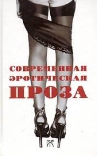 Протов, Виталий  - Я женщина терпеливая, но…