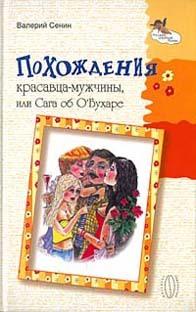 Похождения красавца-мужчины, или Сага об О'Бухаре LitRes.ru 59.000
