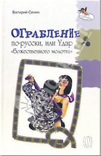 Сенин, Валерий  - Ограбление по-русски, или Удар «божественного молотка»