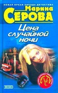 Серова, Марина  - Цена случайной ночи