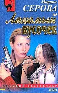 Серова, Марина  - Лакомый кусочек