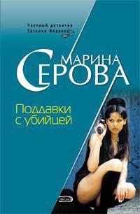 Марина Серова Поддавки с убийцей