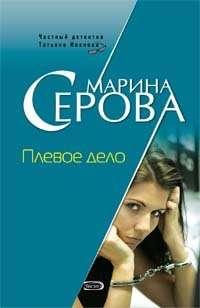 Серова, Марина  - Плевое дело
