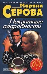 Серова, Марина  - Последний загул