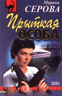 Мария Спасская Роковой оберег Марины Цветаевой